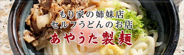 あやうた製麺